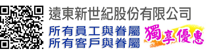 遠東新世紀股份有限公司