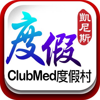 ClubMed度假村