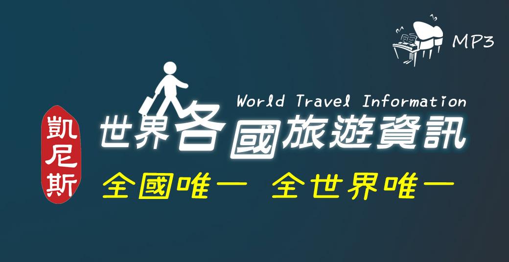 凱尼斯旅行社