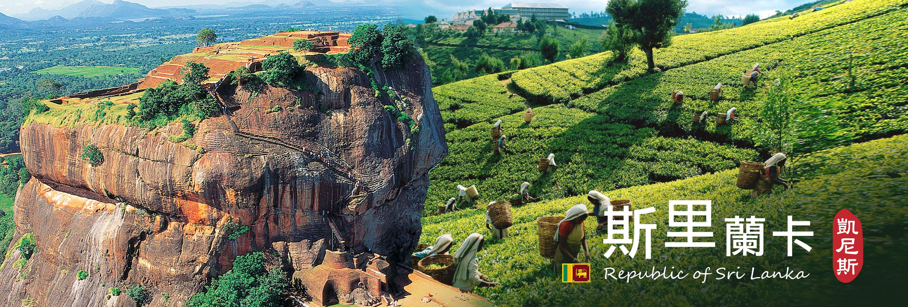 斯里蘭卡旅遊