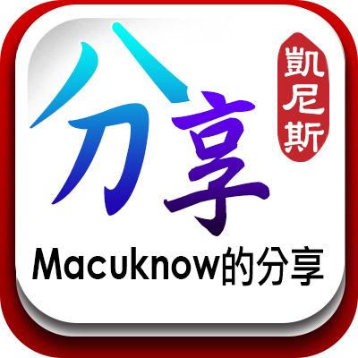 Macuknow的達人分享