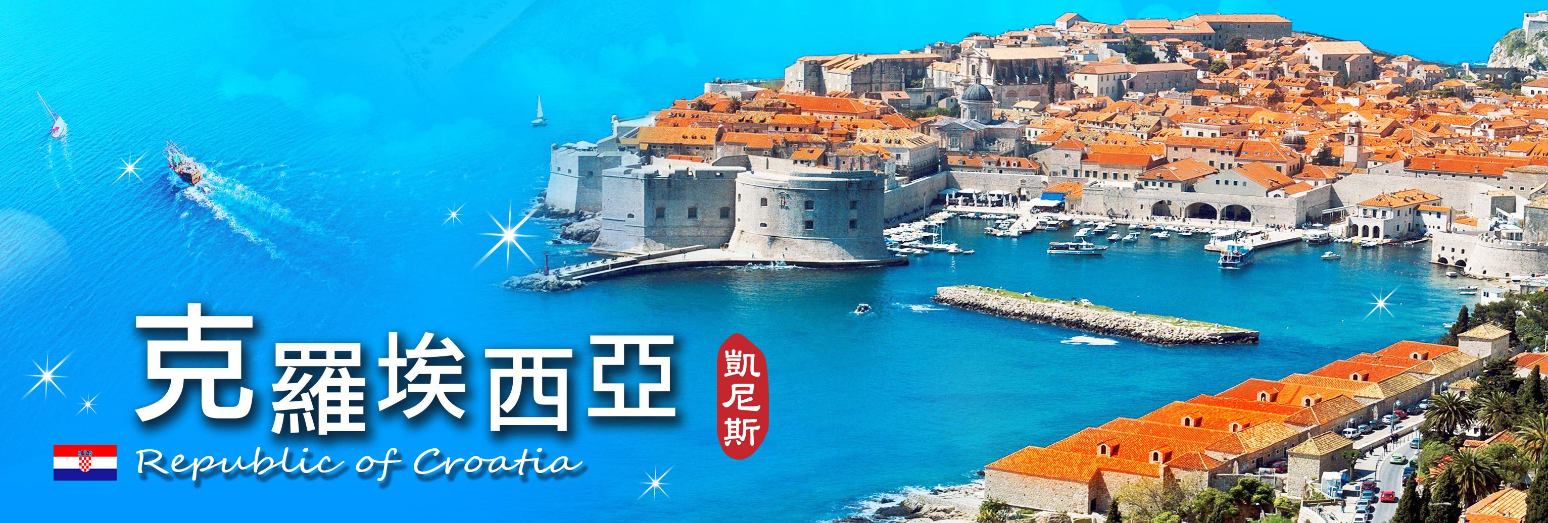 克羅埃西亞旅遊