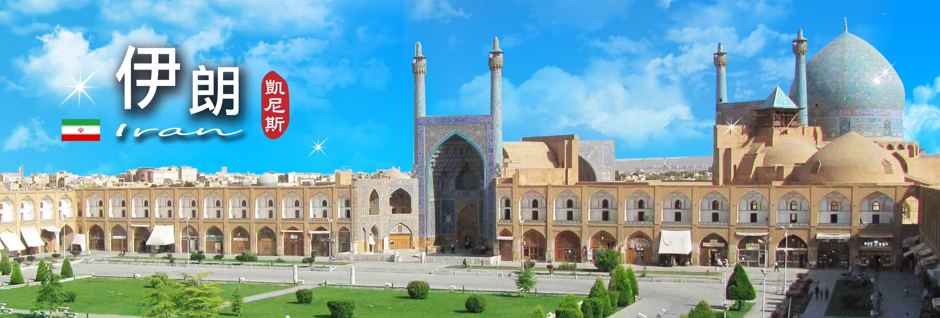 伊朗旅遊行程