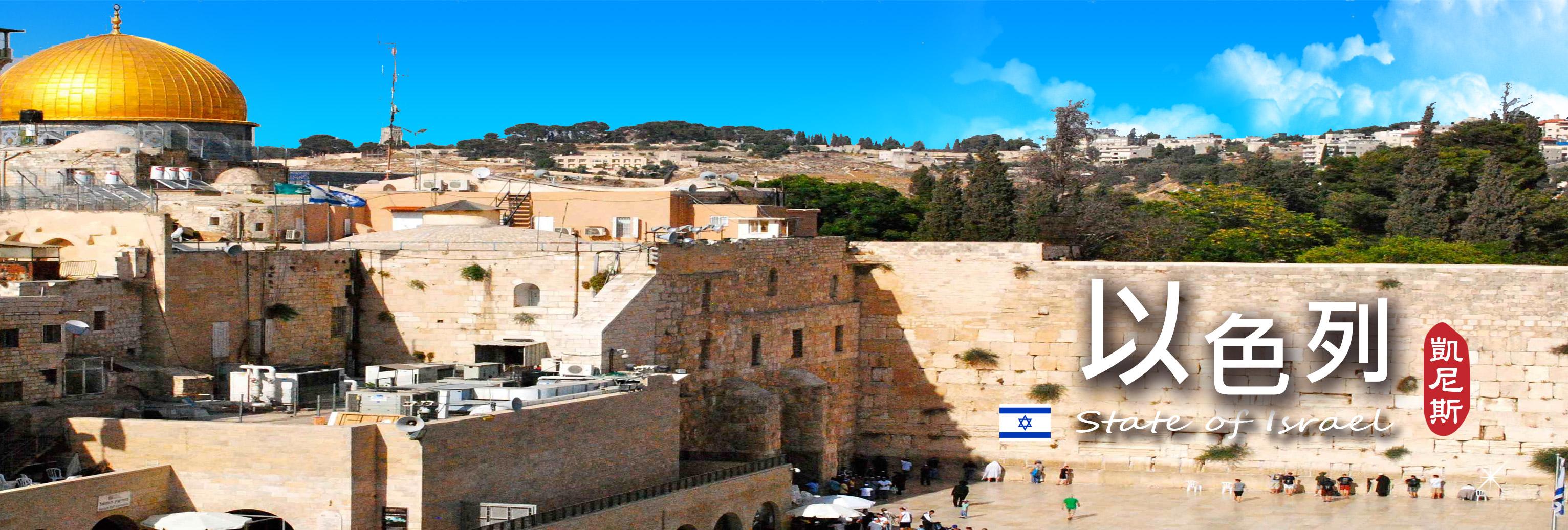 以色列旅遊