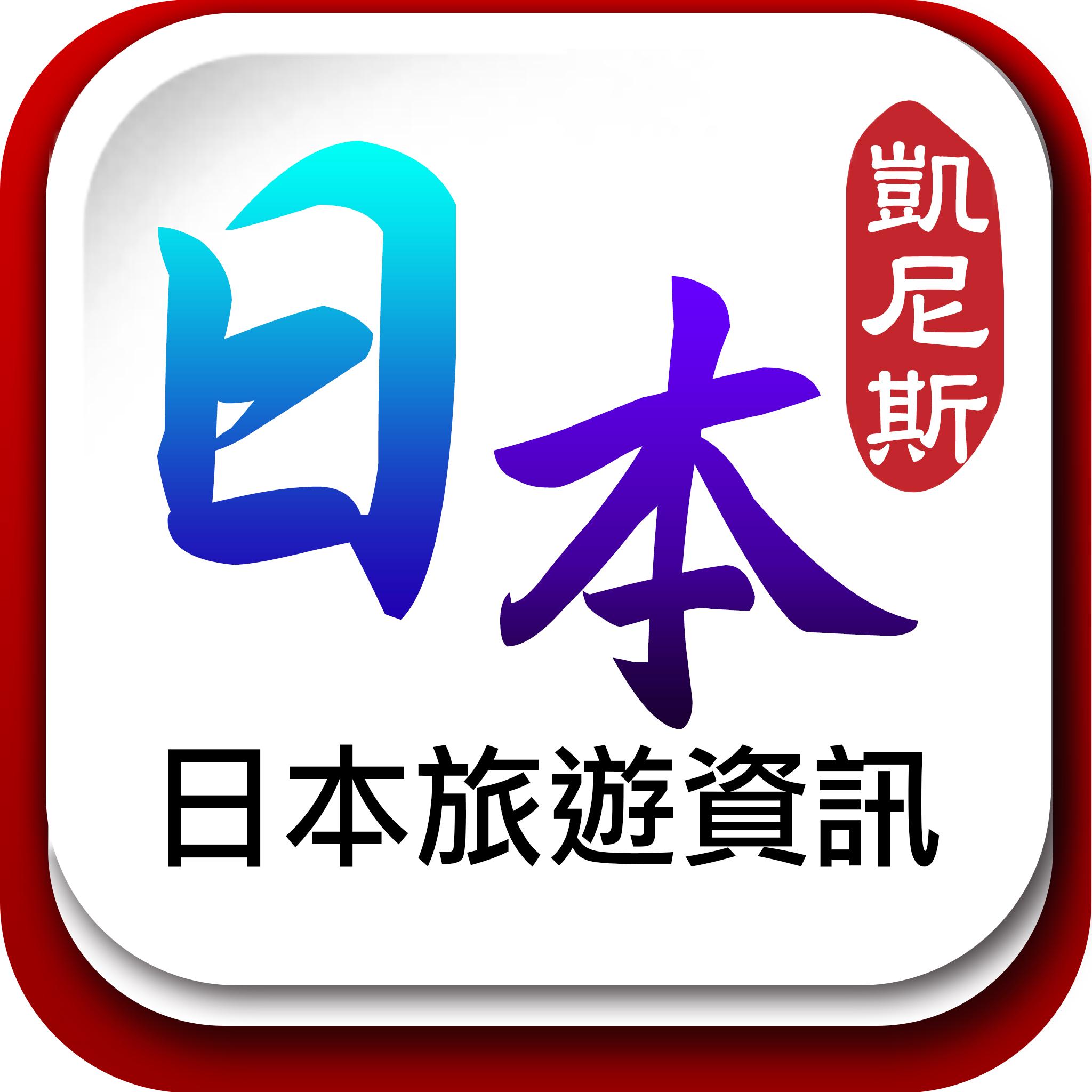 日本旅遊資訊