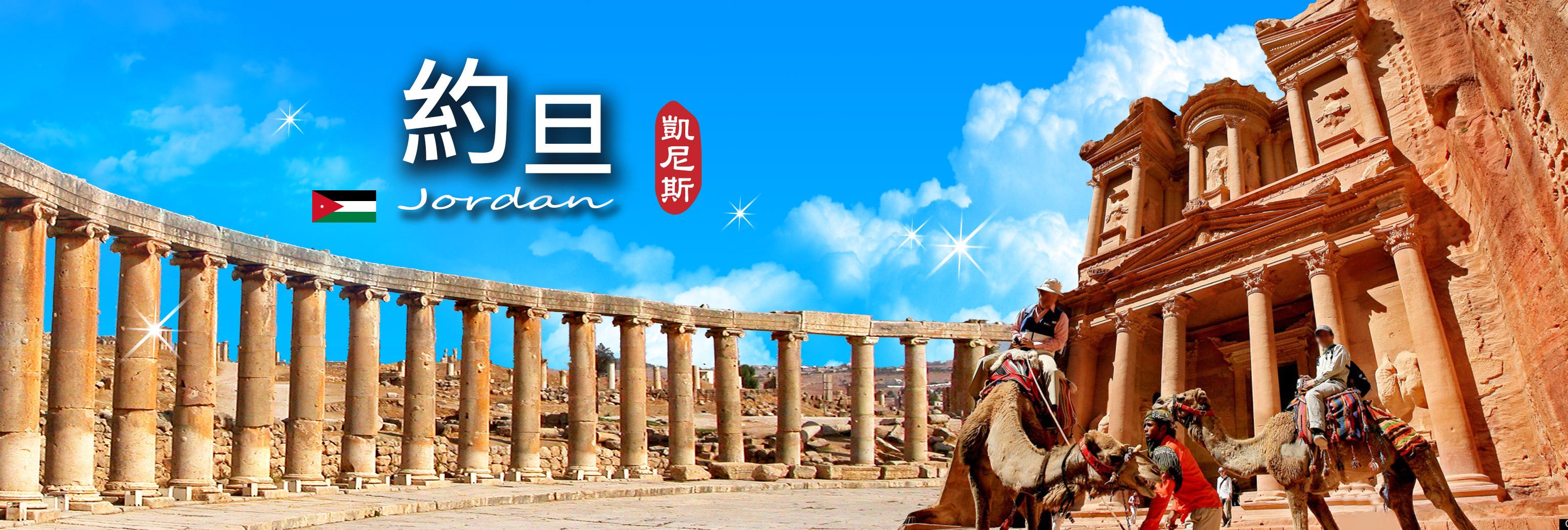約旦旅遊行程