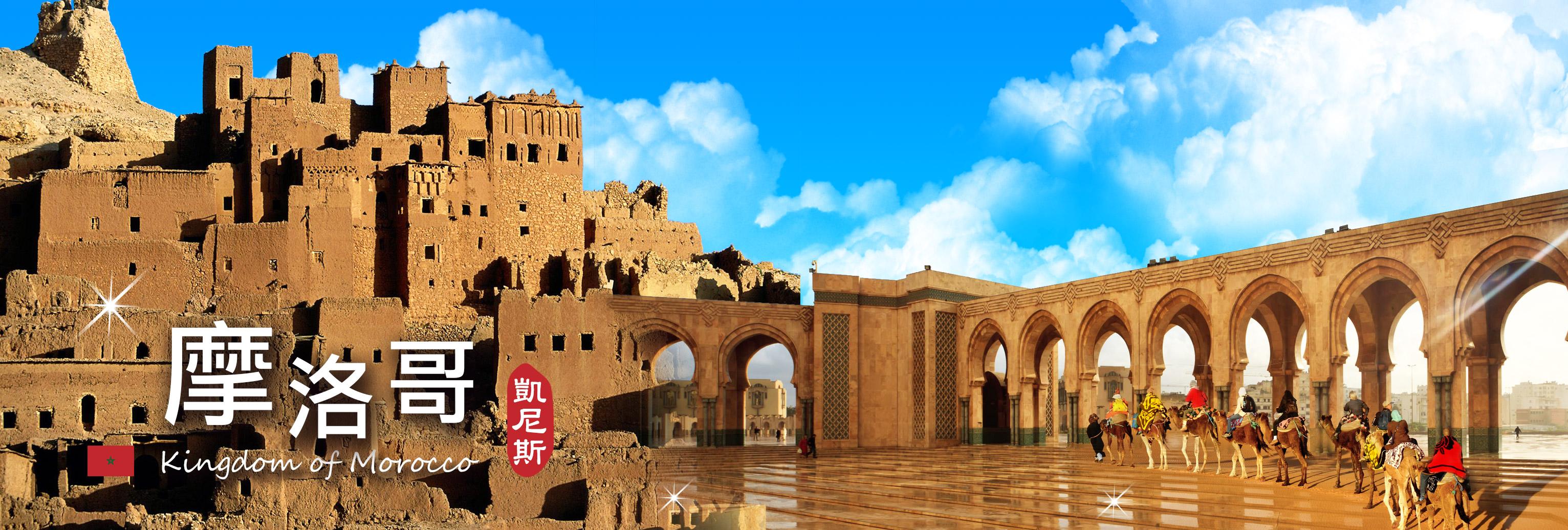 摩洛哥旅遊行程