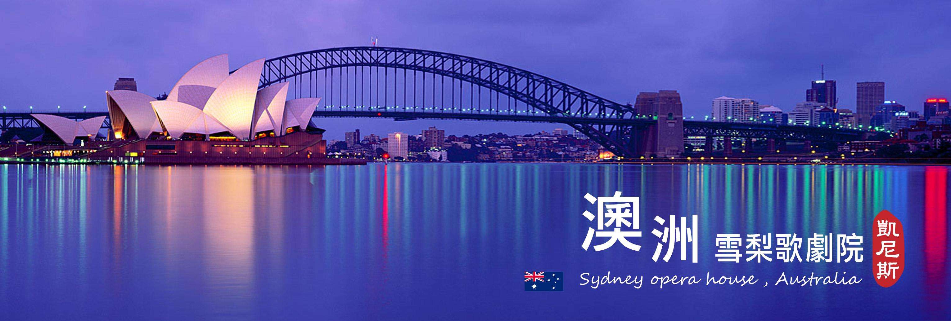 澳大利亚旅游旅游需要注意的问题,如何办理澳大利亚旅游旅游签证?