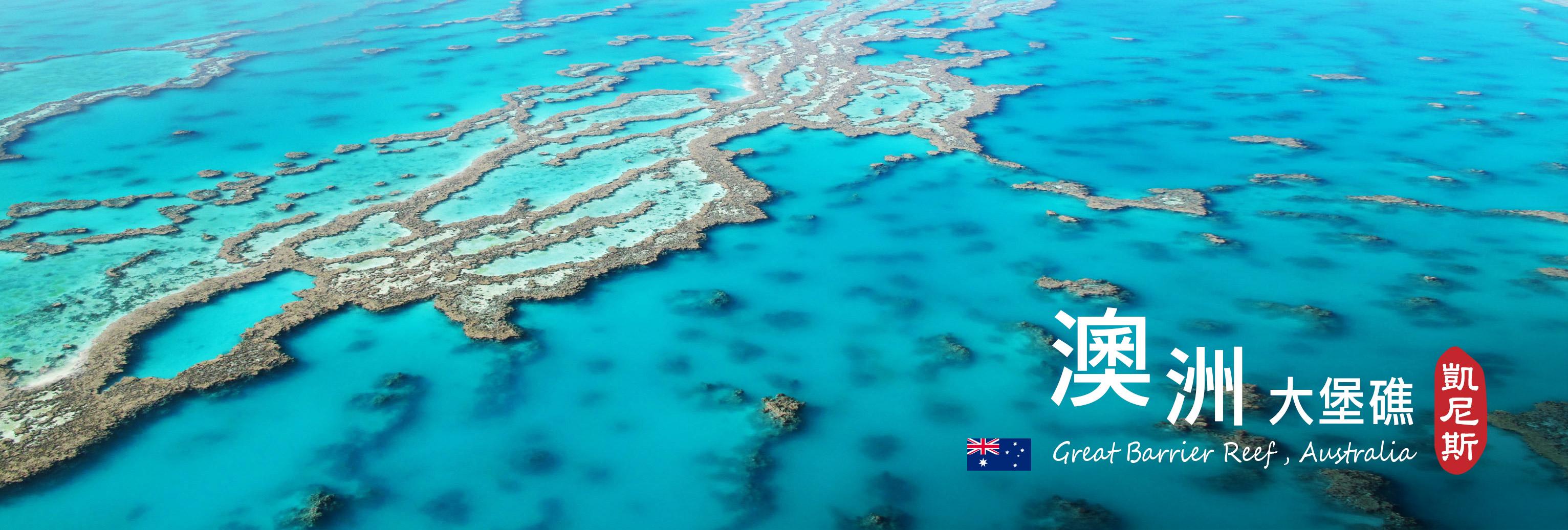 澳洲旅游推荐,澳洲旅游签证