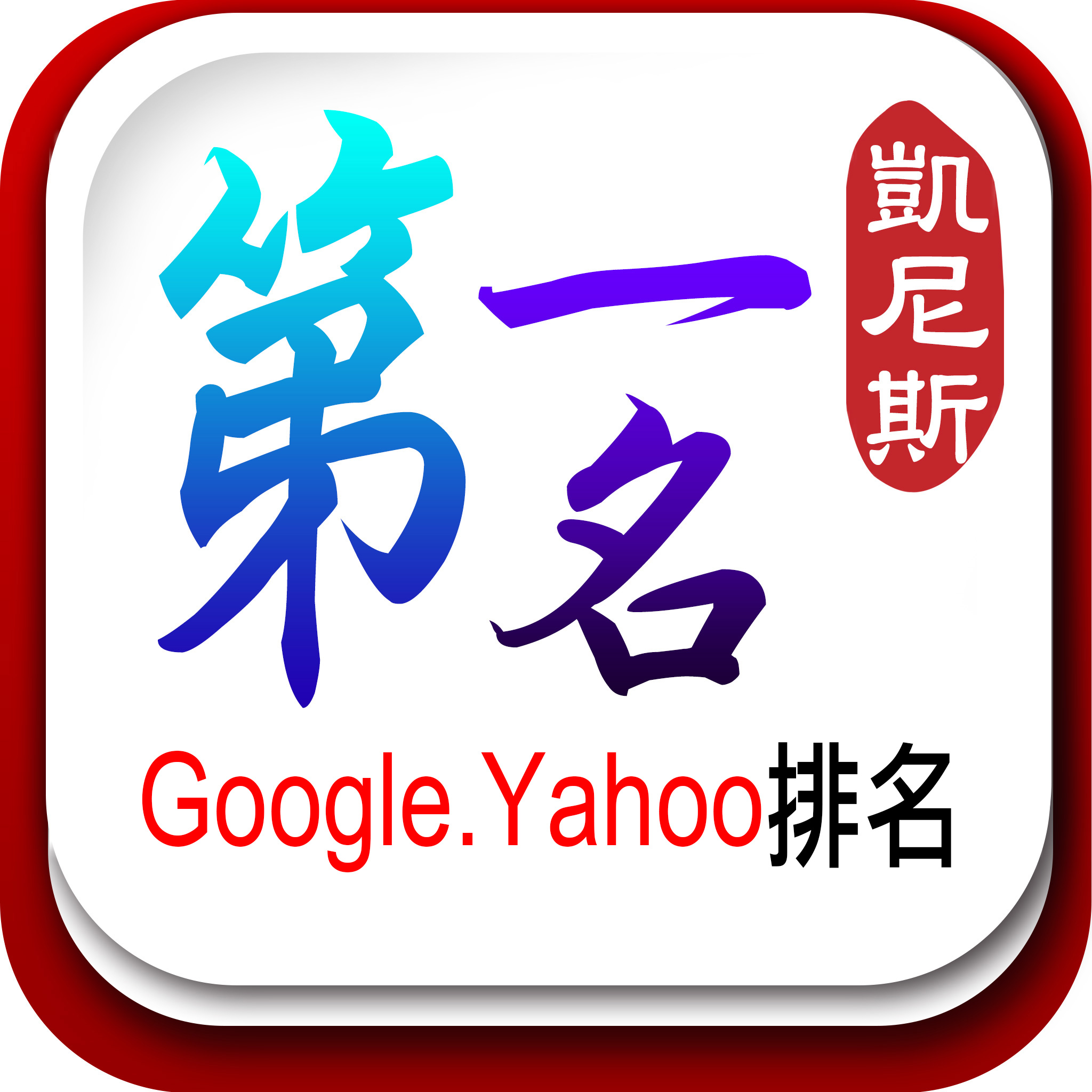 Google關鍵字排名第一名