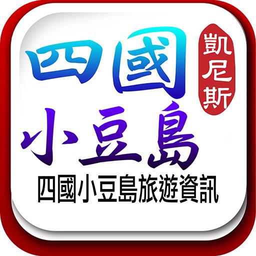 四國.小豆島旅遊資訊
