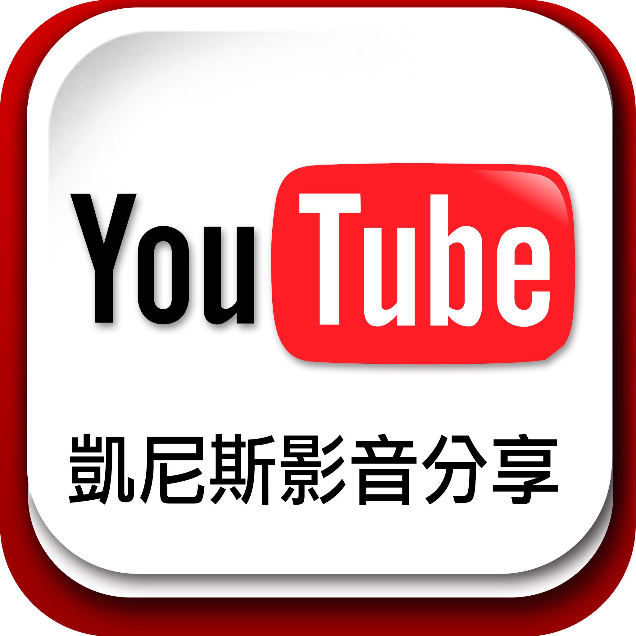 凱尼斯旅行社youtube影音分享