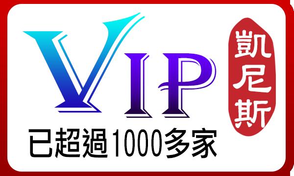 vip已簽約特約商