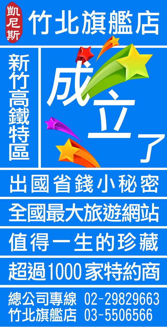 凱尼斯旅行社竹北旗艦店12月底要開幕了
