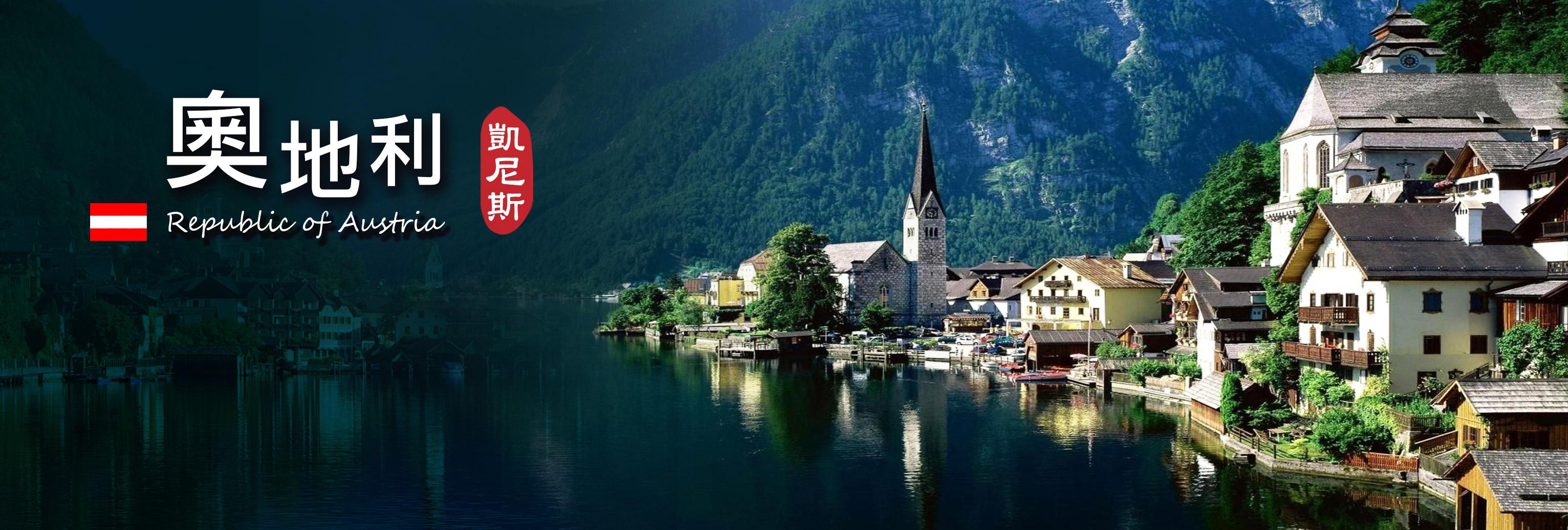 奧地利旅遊