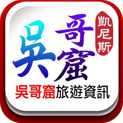 吳哥窟旅遊資訊