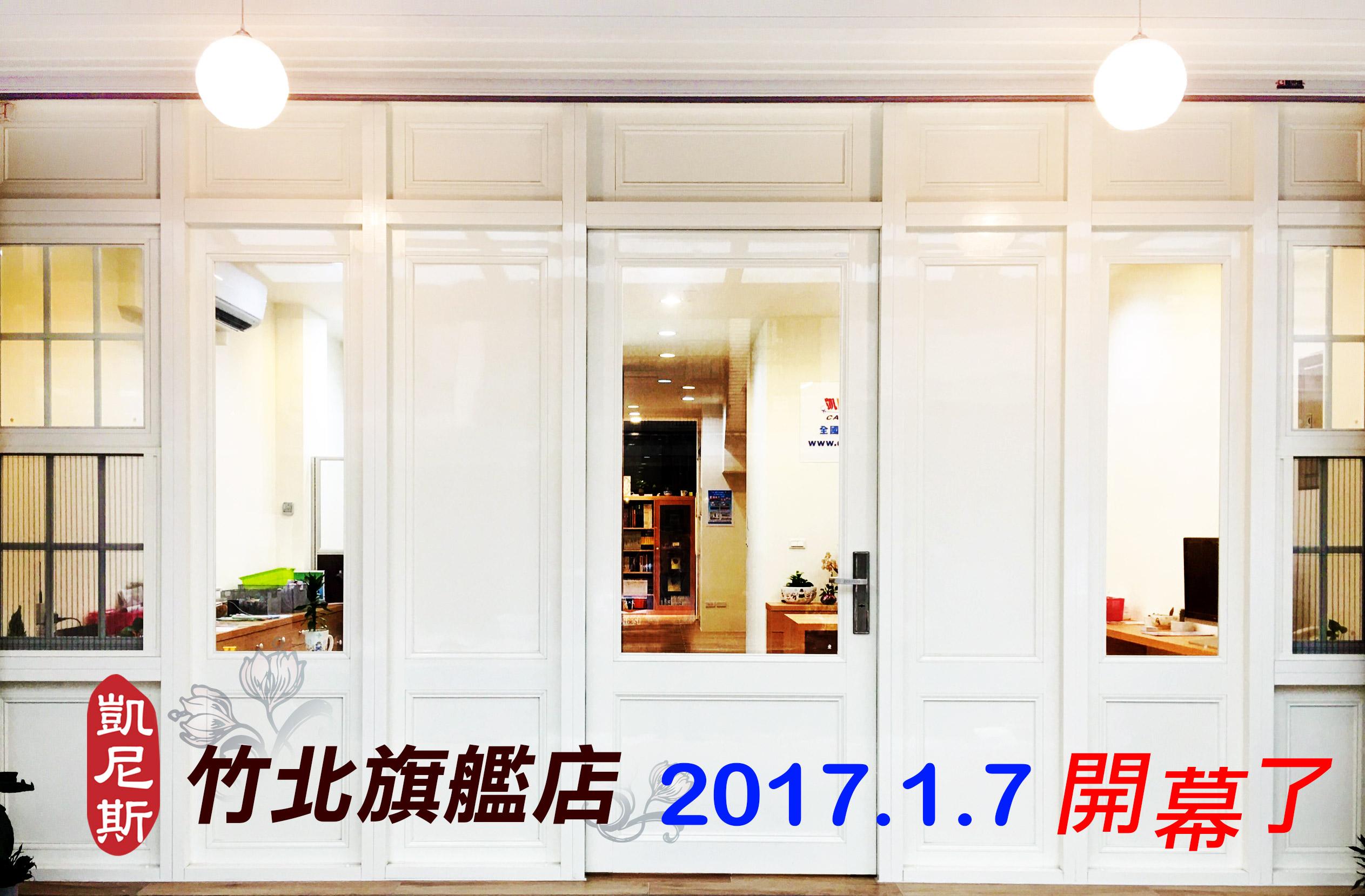 凱尼斯旅行社-竹北旗艦店