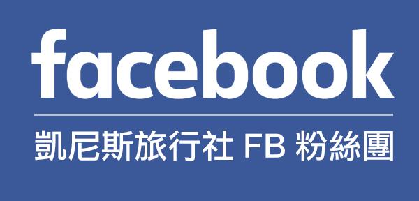 凱尼斯旅行社FB粉絲團