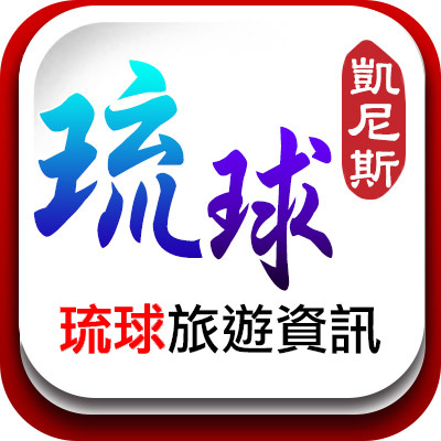 九州旅遊資訊