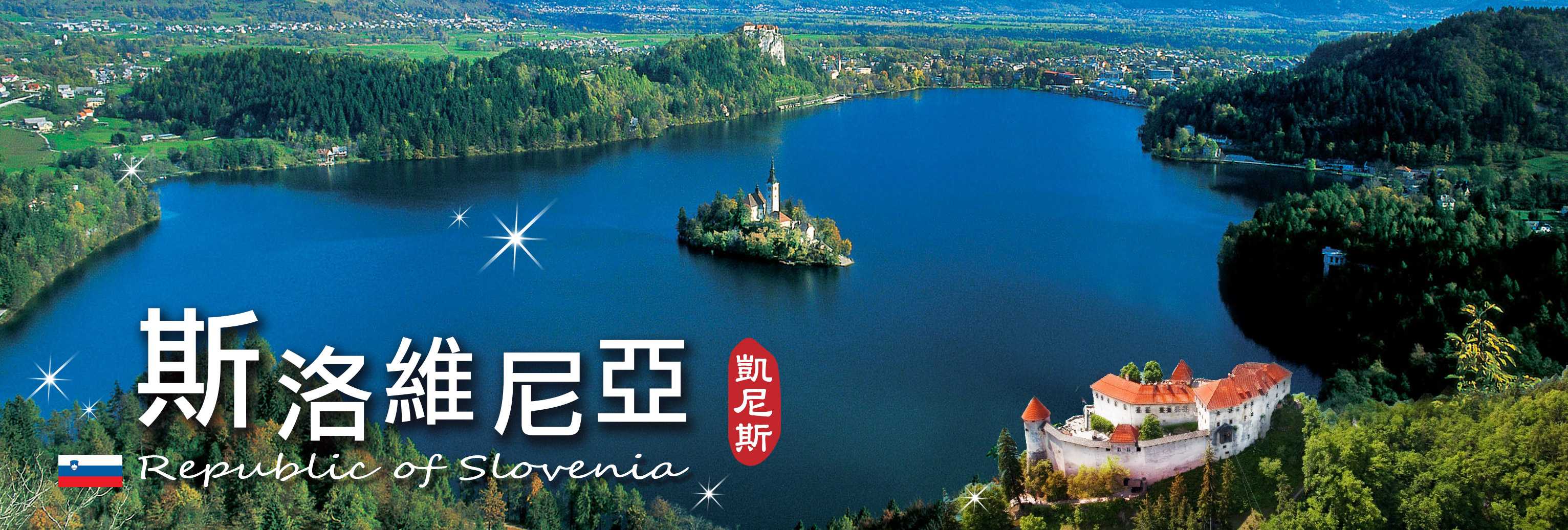 斯洛維尼亞旅遊